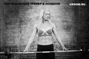 ПЕРСОНАЛЬНЫЙ ТРЕНЕР В ЛОНДОНЕ/ ukdom.ru
