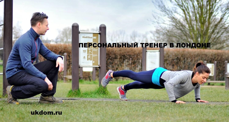 ПЕРСОНАЛЬНЫЙ ТРЕНЕР В ЛОНДОНЕ