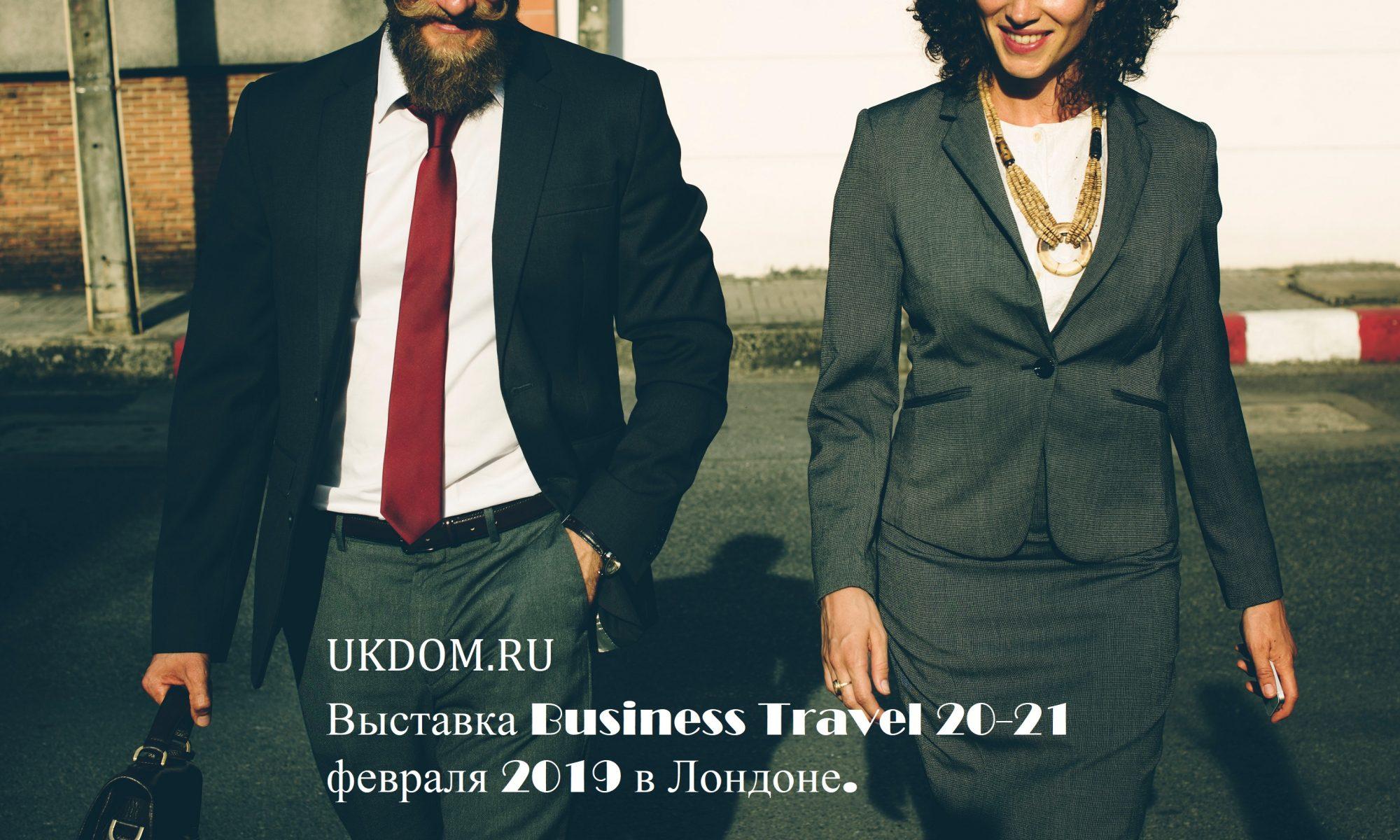 Консультант-Переводчик на Выставке Business Travel 20-21 февраля 2019 в Лондоне.
