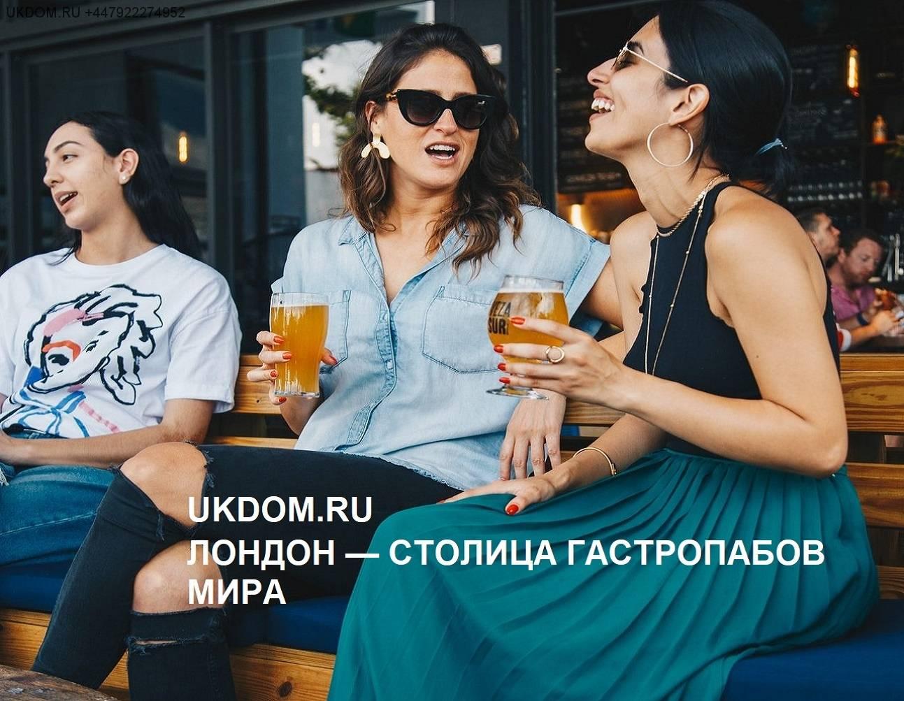 ЛОНДОН СТОЛИЦА ГАСТРОПАБОВ МИРА