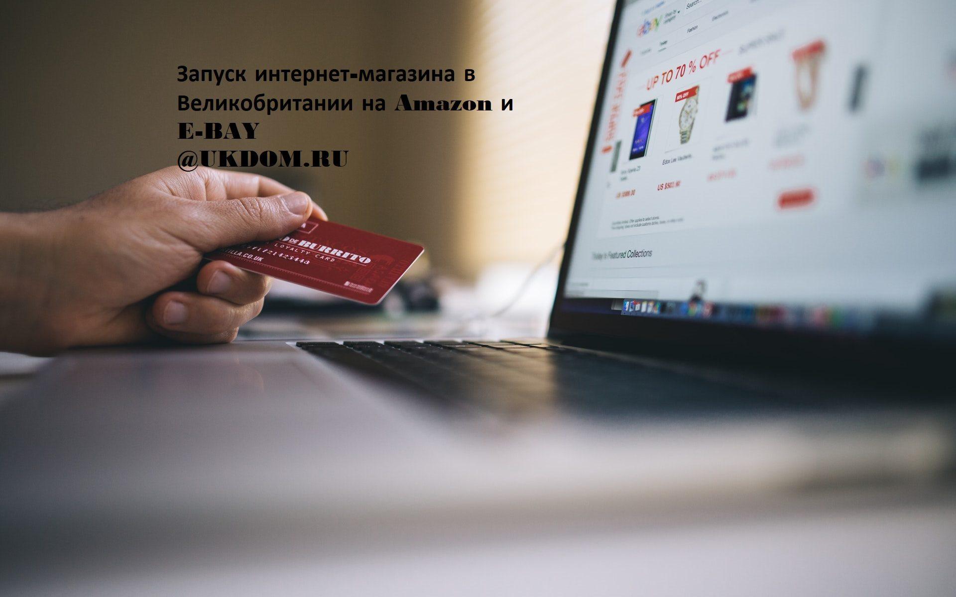 Запуск интернет-магазина в Великобритании на Amazon и E-BAY