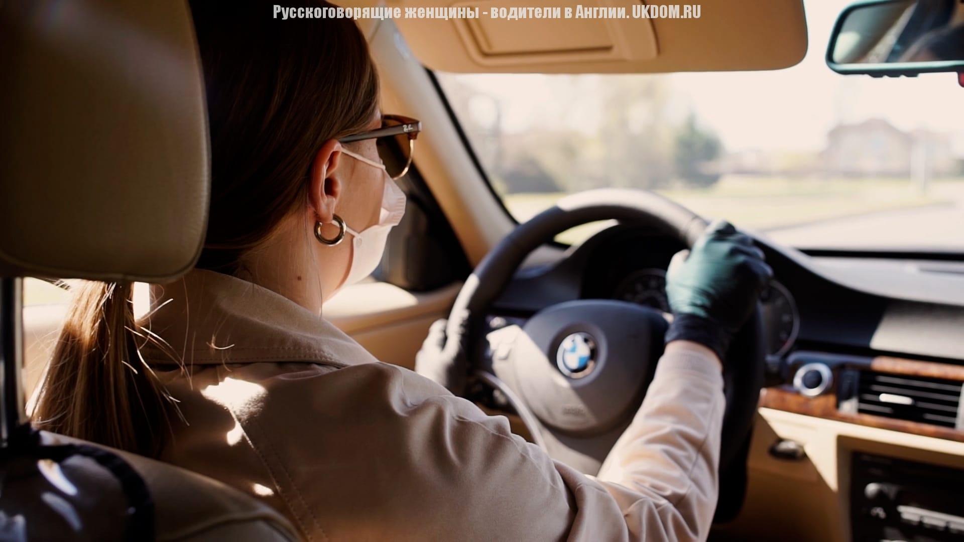 Профессиональные водители русскоговорящие женщины